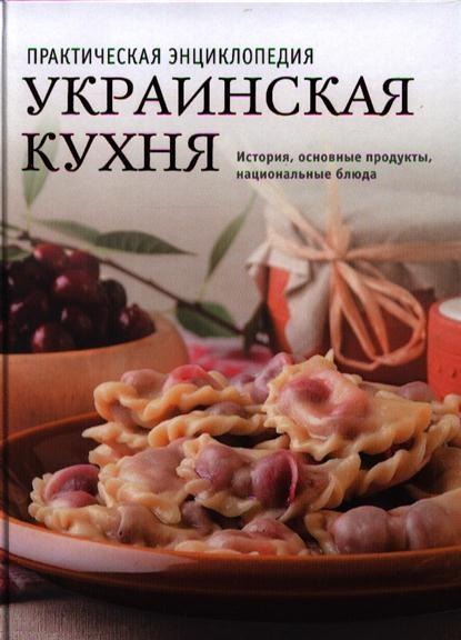 Украинская кухня История традиции рецепты
