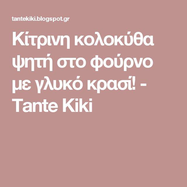 Κίτρινη κολοκύθα ψητή στο φούρνο με γλυκό κρασί! - Tante Kiki