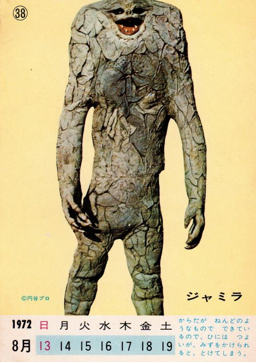 doraemonmon:  Jyamira 1972  Jamila (ジャミラ Jamira?), also known as Jamira and Jamilar, was an astronaut who came into contact with an extraterrestrial mutagen and transformed into a monster.  He returned to Earth with a vengeance for the human race, but was killed  by Ultraman. Deemed a victim of an unfortunate fate, a plaque was  raised in the former human's memory.   (Ultraman wiki)  http://ultra.wikia.com/wiki/Jamila