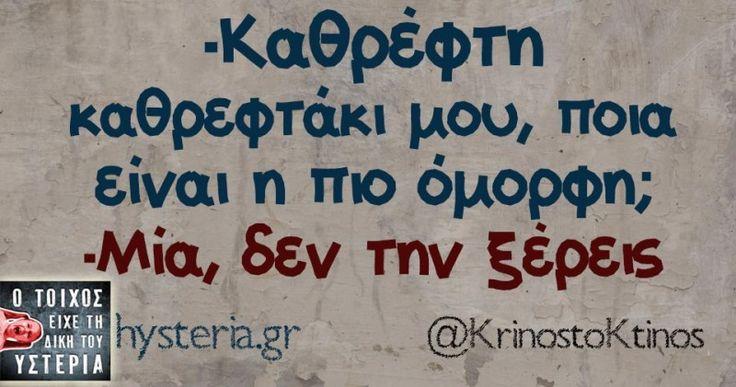 "-Kαθρέφτη καθρεφτάκι μου, ποια είναι η πιο όμορφη; - Ο τοίχος είχε τη δική του υστερία – Caption: @KrinostoKtinos Κι άλλο κι άλλο: Που λέτε ελαφάκι μου… Μπαμπά σ"" αρέσουν οι καινούριες μου γόβες; Ο άλλος έβγαλε κηδεία σε προσφορά Εσείς που μπορείτε και τα κάνετε όλα μόνοι σας Καλησπέρα, μπορώ να πάρω την... #krinostoktinos"