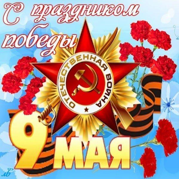 С праздником днем победы открытки, любви открыток