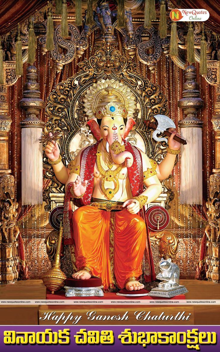 Best Vinayaka Chavithi Telugu e-greeting cards, vinayaka chaviti telugu…