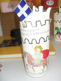 ...Το Νηπιαγωγείο μ' αρέσει πιο πολύ.: Άγιος Δημήτριος και Αγιοδημητριάτικα