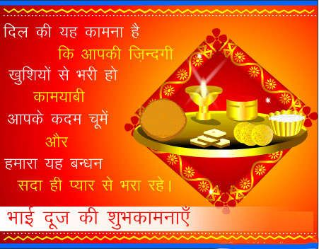 Bhai Dooj Greetings ECards & Wishes in Hindi