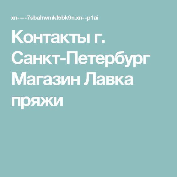 Контакты г. Санкт-Петербург Магазин Лавка пряжи