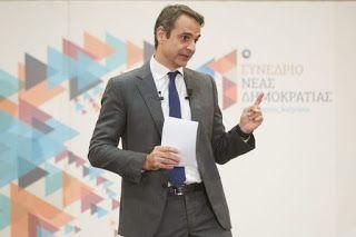En Arxikos Politis: Σάλος στο twitter με τη νέα γκάφα Μητσοτάκη