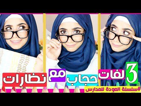 طريقة لف الحجاب مع النظارات | سلسلة العودة للمدارس - Hijab Tutorial with Glasses - YouTube