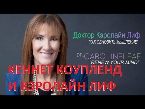 Ваш мозг создан для любви не для страха 1 - Кеннет Коупленд Кэролайн Лиф - YouTube