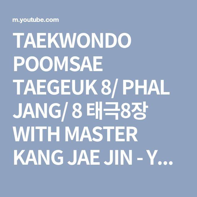 TAEKWONDO POOMSAE TAEGEUK 8/ PHAL JANG/ 8 태극8장 WITH MASTER KANG JAE JIN - YouTube