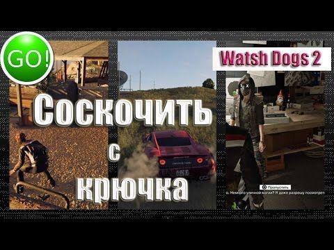 Watch dogs 2 Часть 4: Зазеркалье - YouTube