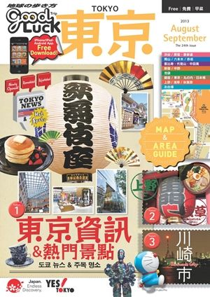 GoodLuck about travel. Free magazine