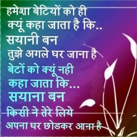 suvichar wallpaper in hindi beta bete syana syani ghar