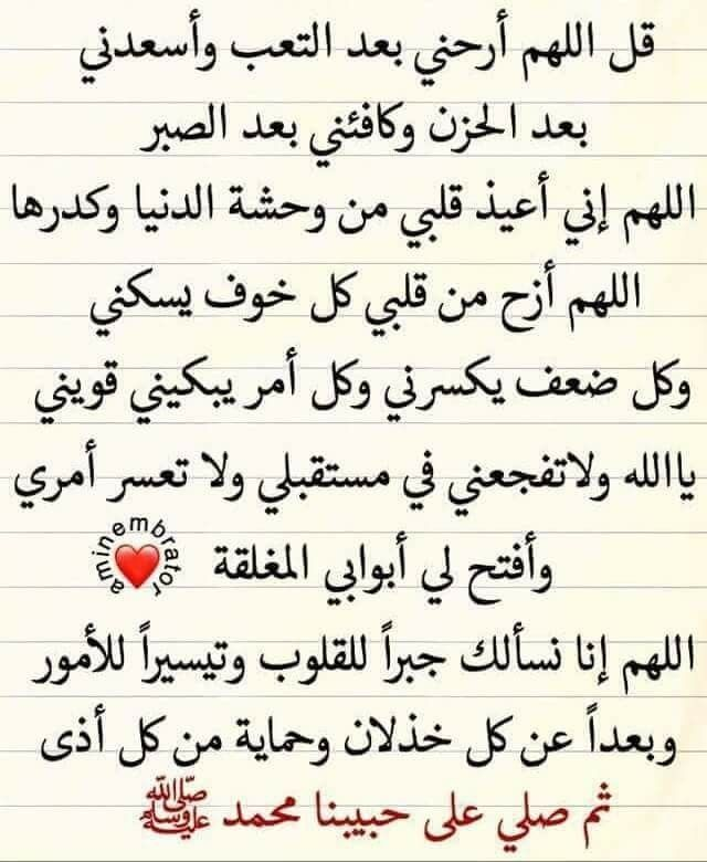 Pin By Baheera Elsayed On ادكار دينية Words Math Arabic Calligraphy