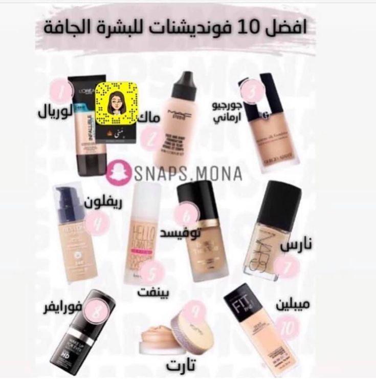 Pin By Road Fashion On Makeup المكياج Beauty Care Routine Beauty Care Beauty Makeup