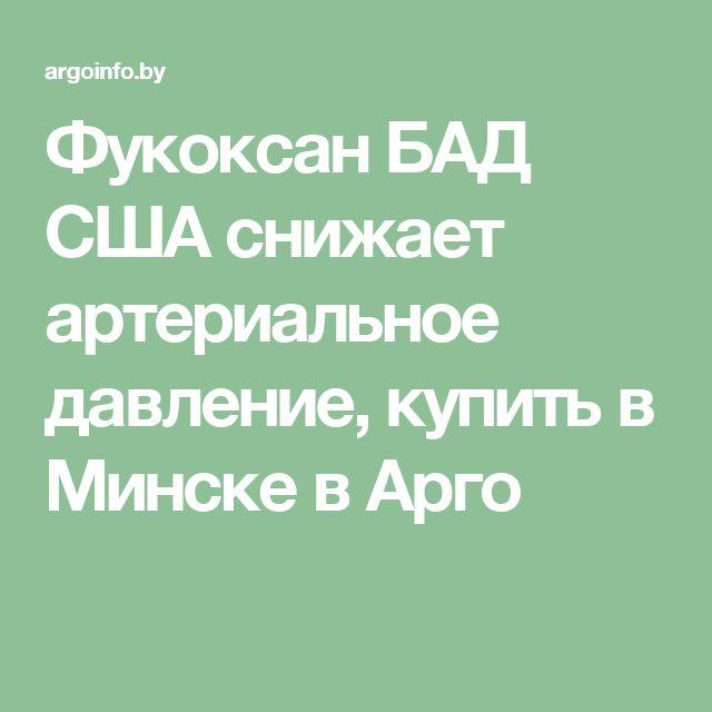 Фукоксан БАД США снижает артериальное давление, купить в Минске в Арго