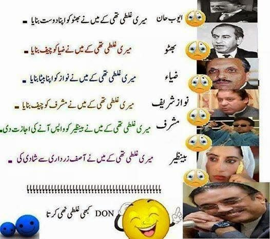 Urdu Latifay: Pakistan Politics Jokes in Urdu, Ayub Khan, Bhutto, Zia, Nawaz Sharif, Musharaf, Benazeer & Zardari Jokes in Urdu 2014