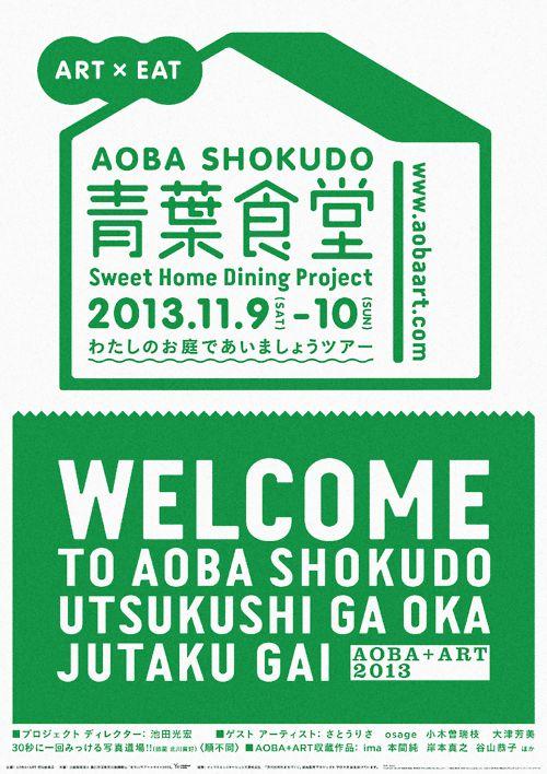 Japanese Poster: Aoba Shokudo. Mitsuhiro Ikeda / Shun Sasaki. 2013