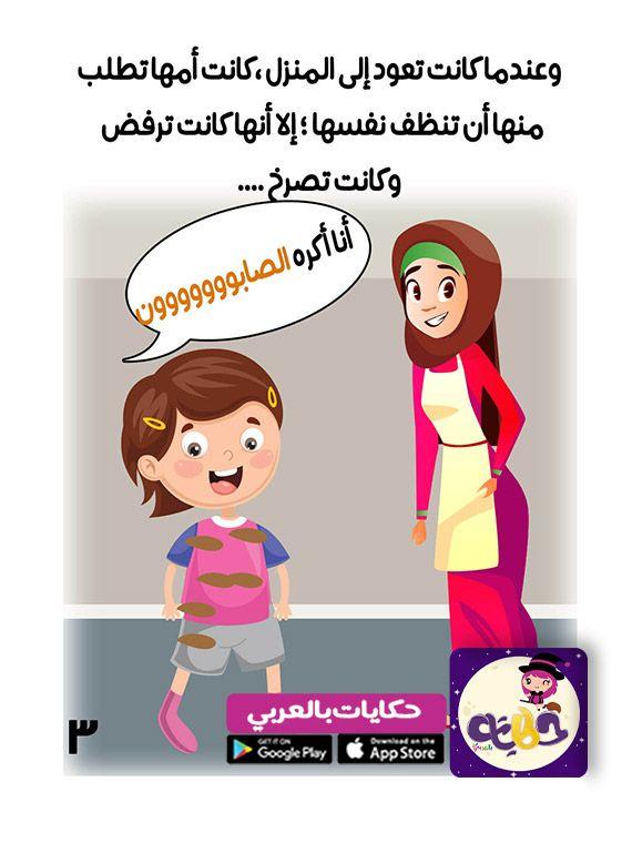 أدوات النظافة الشخصية للأطفال للتلوين Islamic Kids Activities Girl Scout Meeting Ideas Islam For Kids