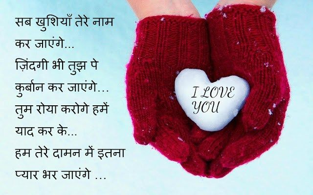 Top Valentines Day Shayari In Hindi Happy Valentines Day 2018 Quotes