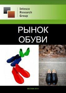 Маркетинговое исследование рынка обуви DOC