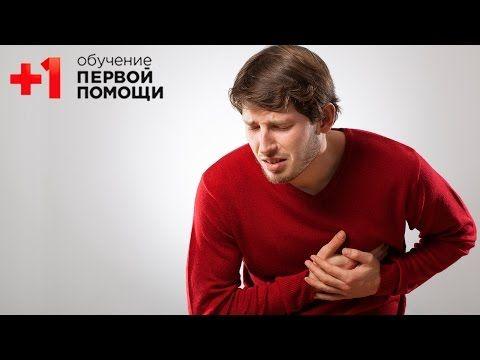 В случае сердечного приступа, у вас есть только 10 секунд, чтобы спасти свою жизнь! Вот, что необходимо делать!