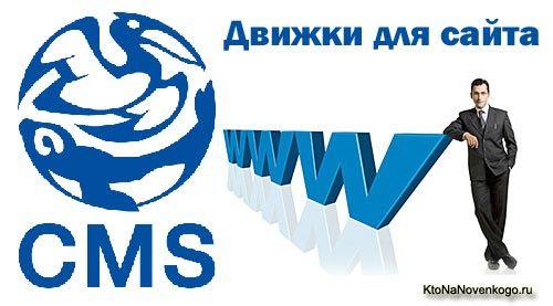 Движок для сайта (CMS)— обзор, сравнение и выбор платных или бесплатных систем управления контентом | KtoNaNovenkogo.ru - создание, продвижение и заработок на сайте