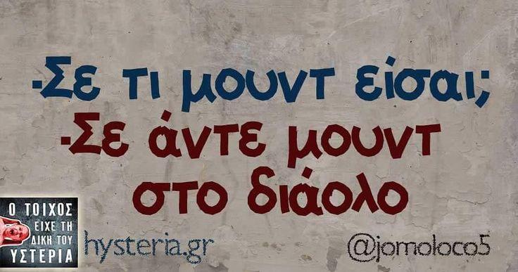 """7,451 """"Μου αρέσει!"""", 138 σχόλια - Ο Τοίχος της Υστερίας (@hysteria_gr) στο Instagram"""