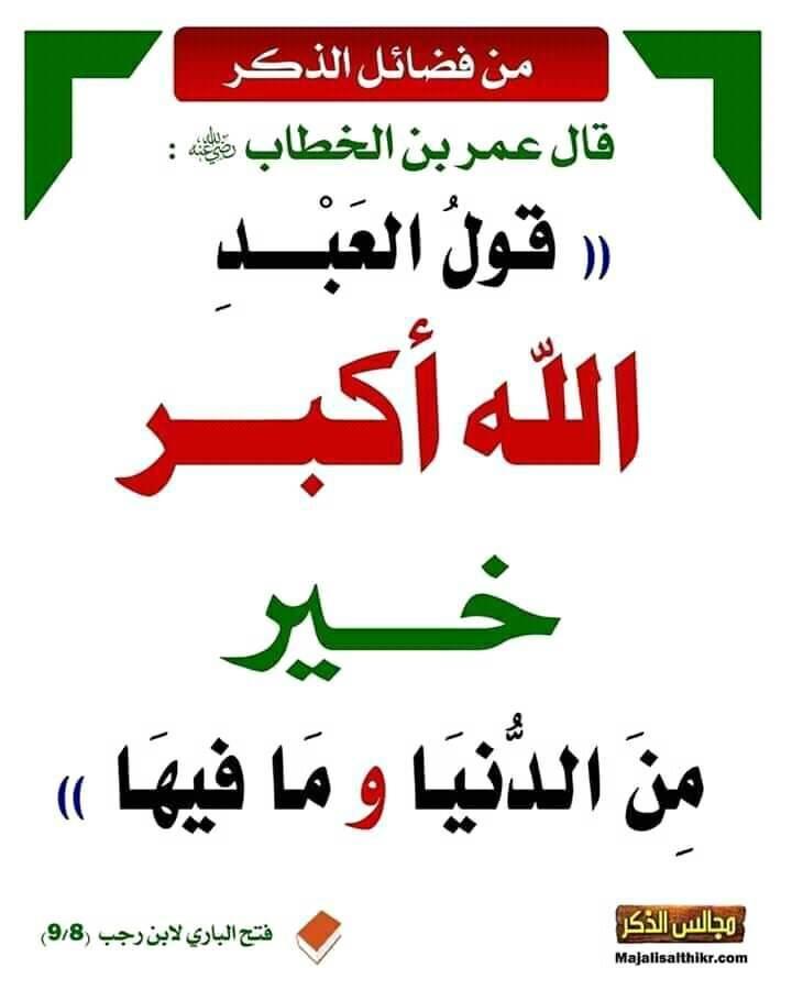 الله اكبر كبيرا والحمد لله كثيرا وسبحان الله بكرة واصيلا Arabic Calligraphy Calligraphy Arabic