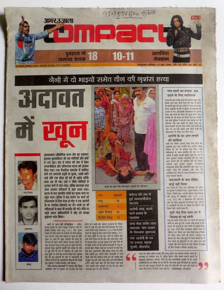 India 27 June 2009 Compact News Paper,Michael Jackson Is Death & other Articles