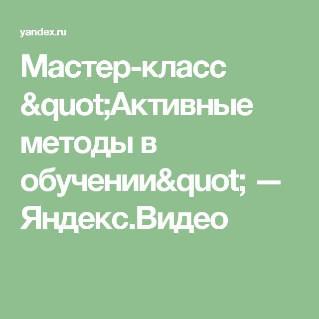 """Мастер-класс """"Активные методы в обучении"""" — Яндекс.Видео"""