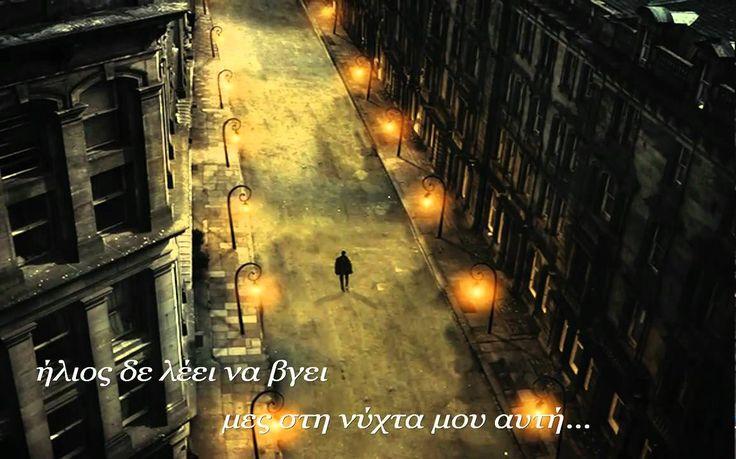 Χωρίς εσένα - Ελευθερία Αρβανιτάκη & Σταύρος Σιόλας