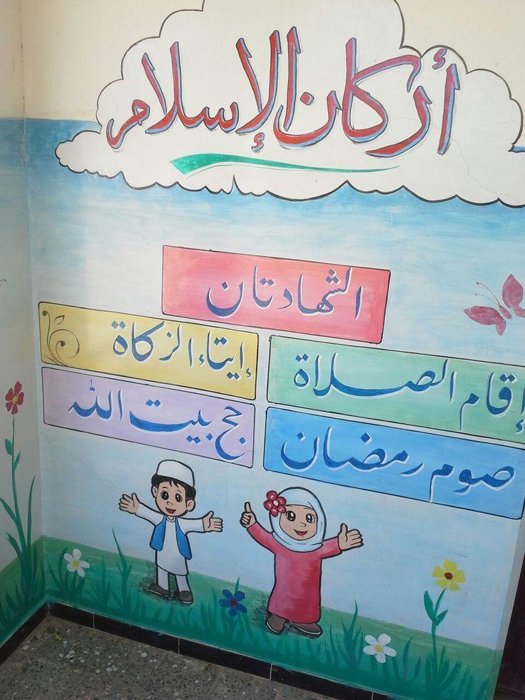 اركان الاسلام لوحات جدارية ووسائل تعليمية للمدارس