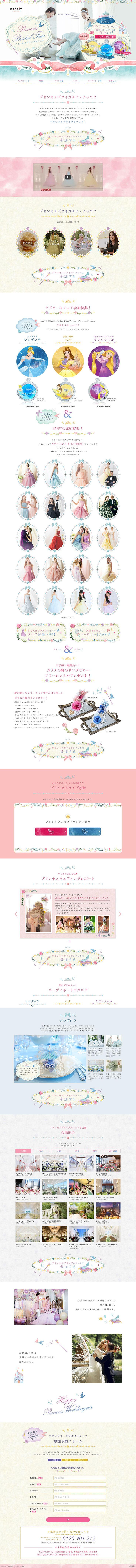 プリンセス・ブライダルフェア キャンペーン【サービス関連】のLPデザイン。WEBデザイナーさん必見!ランディングページのデザイン参考に()
