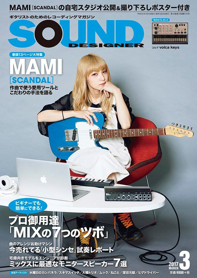 "scandalmania: ""SCANDAL's MAMI on SOUND DESIGNER March Issue cover """