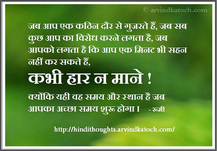 Hindi Thoughts: When you go through a hard period Hindi