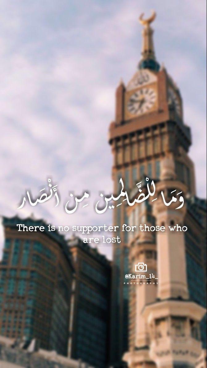 القرآن الكريم Quran Big Ben Landmarks Travel