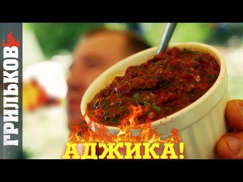 Аджика (Идеально к мясу) - YouTube