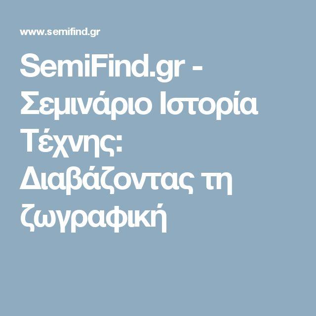 SemiFind.gr - Σεμινάριο Ιστορία Τέχνης: Διαβάζοντας τη ζωγραφική