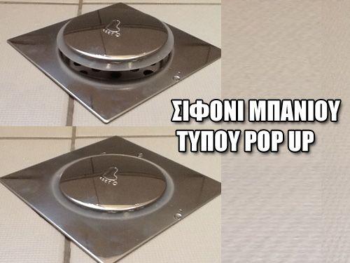 Ανοξείδωτο Στεγανό Σιφόνι Μπάνιου Τύπου Pop Up - Σε Τρεις Διαστάσεις