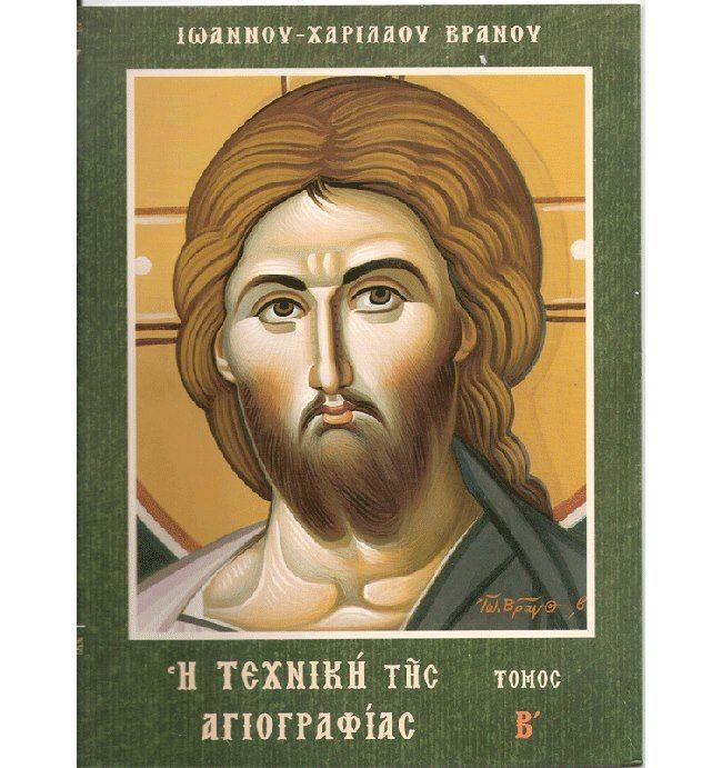 Κύριε Ἰησοῦ Χριστέ, Υἱέ τοῦ Θεοῦ, ἐλέησόν με τὸν