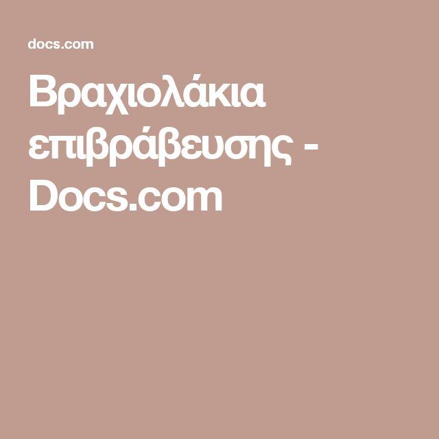 Βραχιολάκια επιβράβευσης - Docs.com