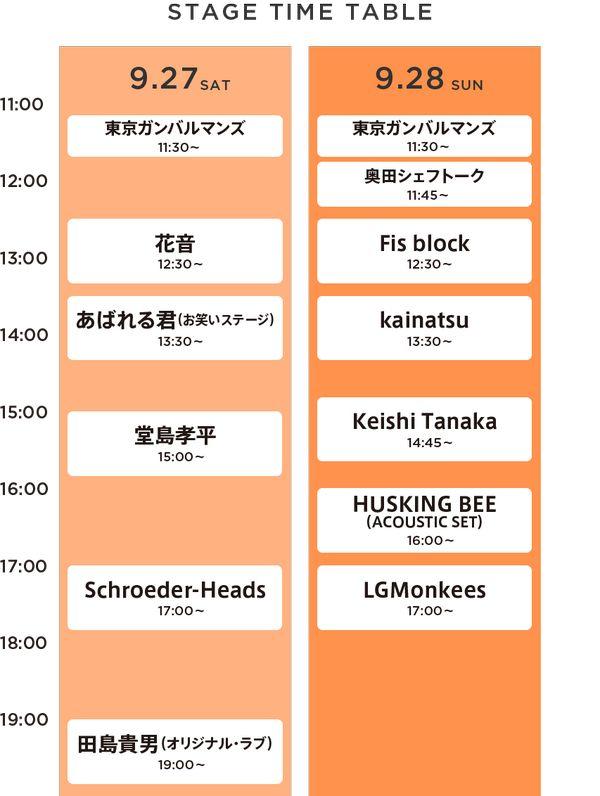 シュローダーは、9/27(土)17時〜の出演です!無料です。 @fesfukusihma: 【福島フェス2014at六本木ヒルズアリーナ】タイムテーブルを発表します!