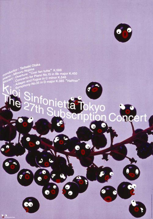 Japanese Poster: Kioi Sinfonietta Tokyo. Tsuguya Inoue. 2010
