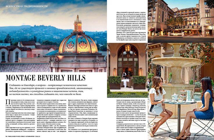 Роскошь по-американски - Montage Beverly Hills #novelvoyage #deeptravel #artintradition #montagebeverlyhills #ca #usa #la