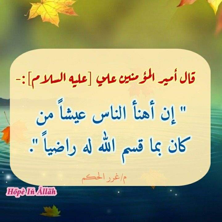 Pin By Hope In Allah On أقوال آل البيت الأطهار Arabic Calligraphy Calligraphy Allah