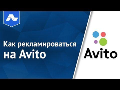 Реклама на Avito - YouTube