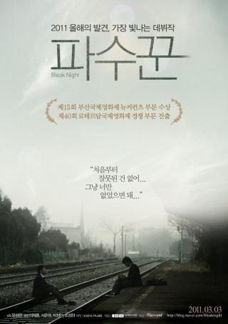 2010 , 이제훈