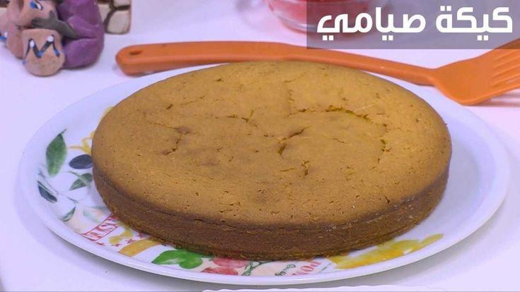 طريقة عمل كيكة صيامي نجلاء الشرشابي الشيف العربي Chefaraby Food Desserts Cake