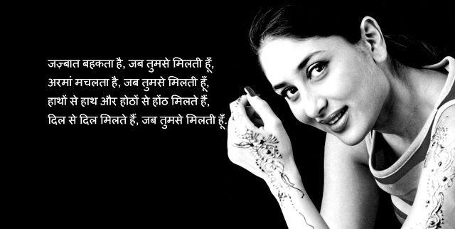 Images hi images shayari : Romantic shayari in hindi font alone girl images 2...