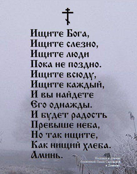 #Бог #Господь